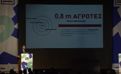 Εκδήλωση Athens Start Up Awards 2017, 8.5.17